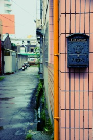 Mailbox and side street in Changhua